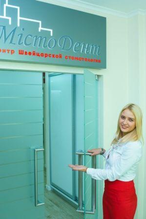 Стоматологічна клініка «місто дент» - краса і здоров`я зубів!